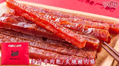 黑田莉子/多汁/牛肉乾/炙燒/豬肉條