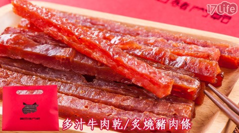 黑田莉子/牛肉乾/豬肉條