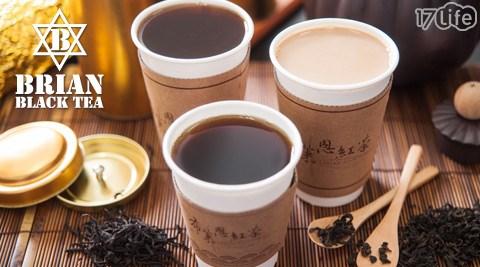 布萊恩/紅茶/美味搜查線/竹山鐵觀音紅茶/竹山/鐵觀音紅茶/魚池/阿薩姆/鮮奶茶