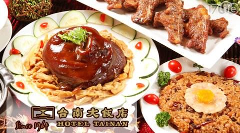 台南大飯店-低溫冷凍年菜