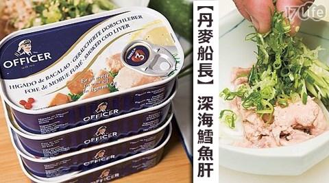 丹麥船長-深海鱈魚肝