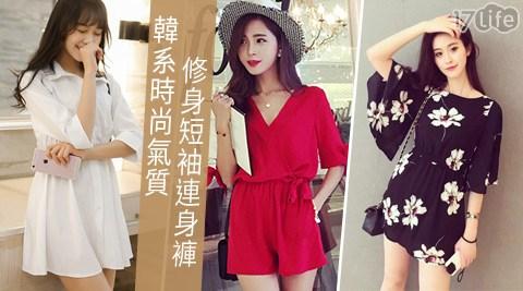 韓系時尚氣質修身短袖連身褲/裙
