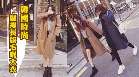 平均每件最低只要498元起(含運)即可購得韓國時尚秋冬挺版顯瘦長版毛呢大衣任選1件/2件/4件,顏色:灰/駝。