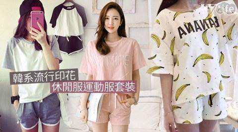 韓系流行印花休閒服運動服套裝