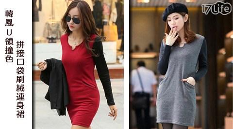 平均每件最低只要299元起(含運)即可購得韓風U領撞色拼接口袋刷絨連身裙1件/2件/6件,顏色:酒紅/灰。