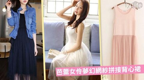 平均每件最低只要269元起(含運)即可購得芭蕾女伶夢幻網紗拼接背心裙1件/2件/4件,顏色:黑色/白色/杏色/酒紅/粉色/條紋。