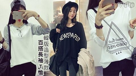 平均每件最低只要189元起(含運)即可購得韓版造型薄款百搭長袖T恤1件/2件/4件/8件,多款多尺寸任選。