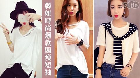 韓妞時尚爆款顯瘦短袖T恤