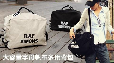 大容量/帆布包/背包/字母包/包包/包