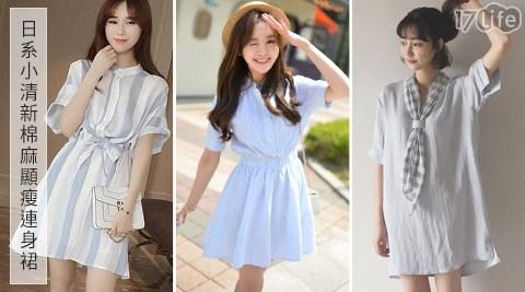 日系小清新棉麻顯瘦連身裙