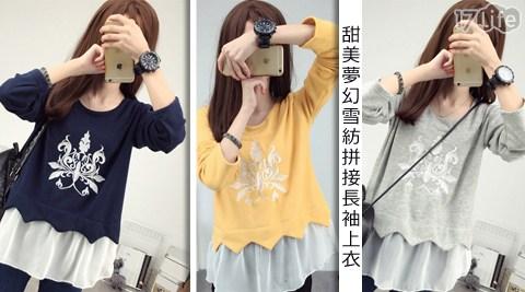 平均每件最低只要299元起(含運)即可購得甜美夢幻雪紡拼接長袖上衣任選1件/2件/4件,顏色:灰/藍/黃,尺寸:M/L/XL。