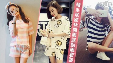 韓系居家休閒服運動服套裝