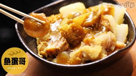 咖哩牛雜/魚蛋