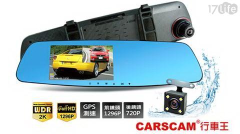 【Carscam行車王】GPS測速 WDR/2K 前後雙鏡頭行車記錄器