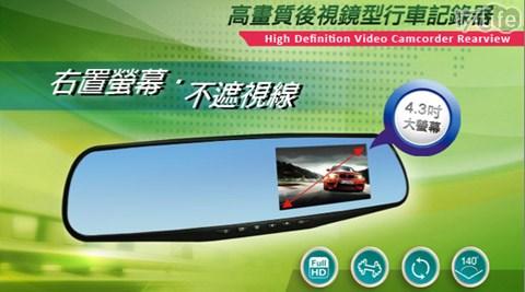 行走天下-1080P藍鏡右置4.3吋螢幕高畫質饗 食 天堂 內 湖行車記錄器