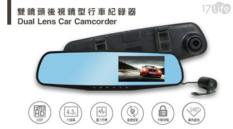 只要1850元起(含運)即可購得【行走天下】原價最高12580元雙鏡頭行車紀錄器系列:(A)主機1台/2台/(B)主機+8G記憶卡1組/2組。