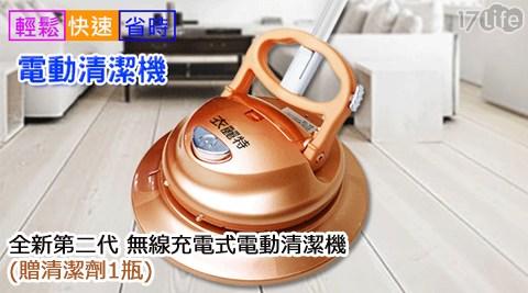 只要1,420元(含運)即可享有【衣麗特】原價3,680元全新二代無線充電式電動清潔機1台,享原廠保固1年,加贈清潔劑1瓶。