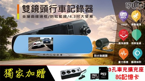 行走天下-CR05雙鏡頭後視鏡行車記錄器+8G記憶卡+3孔車充擴充座