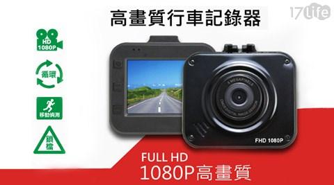 CARSCAM行車王-MD600 Full HD 1080P高畫質行車記錄器系列