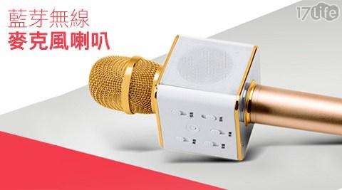 5W2/雙喇叭/ 藍芽無線麥克風