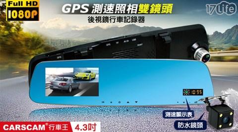 4.3吋GPS測速雙鏡頭行車記錄器
