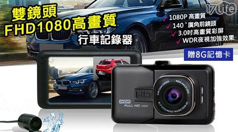 FHD 1080高畫質雙鏡頭行車記錄器品生活17life(贈8G記憶卡)
