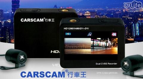 只要2480元起(含運)即可購得原價最高8560元機車雙鏡頭行車紀錄器系列任選1組/2組:(A)機車雙鏡頭行車紀錄器+休閒變色偏光太陽眼鏡夾片(顏色隨機)/(B)機車雙鏡頭行車紀錄器+休閒變色偏光太陽眼鏡夾片(顏色隨機)+8G記憶卡。