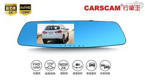 8G記憶卡/後照鏡/行車紀錄器/後視鏡/前後雙鏡頭/雙鏡頭