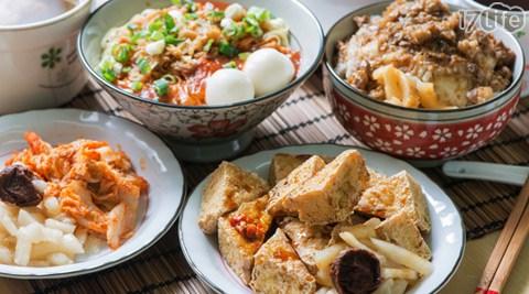 紅茶臭豆腐/苦瓜排骨湯/香菇雞湯