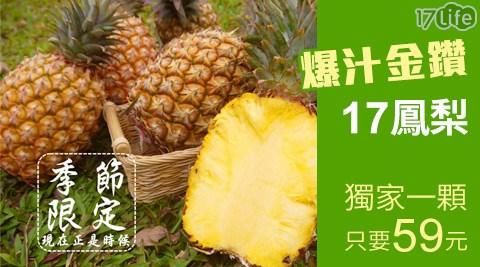 黃金蜜3系列爆汁金鑽17鳳梨