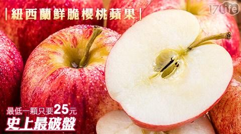 平均每顆最低只要25元起(含運)即可購得紐西蘭鮮脆櫻桃蘋果12顆/24顆/36顆/48顆/60顆(12顆/箱,1.7kg±10%/箱)。