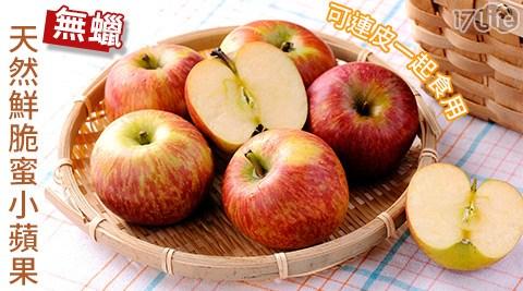 天然無蠟鮮脆蜜小蘋果
