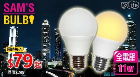 平均每入最低只要79元起(含運)即可購得【Sam's Bulb】全電壓大廣角節能省電11W LED燈泡ECO經濟版4入/8入/12入,顏色:白光/黃光,享1年保固。