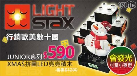 LIGHT STAX-美國JUNIOR系列-Puzzle-Xmas亮亮LED積木拼圖