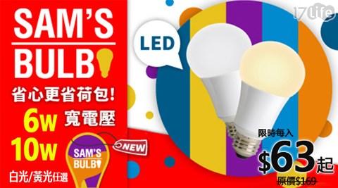 Sam's Bulb/全電壓大廣角節能省電/6W/10W/LED燈泡/白光/黃光/燈泡/省電燈泡/LED