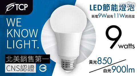 只要99元(4入免運)即可享有【TCP台灣強凌】原價289元9瓦LED節能燈泡只要99元(4入免運)即可享有【TCP台灣強凌】原價289元9瓦LED節能燈泡1入,款式:白光/黃光。