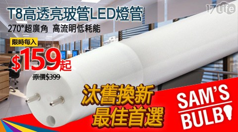 平均最低只要159元起(含運)即可享有【Sam's Bulb】T8廣角高透亮玻管LED燈管_4呎18W: 4入/6入/8入/12入/24入/48入,款式:白光/黃。