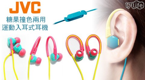 JVC /日系/糖果撞色/兩用運動/入耳式/耳機/福利品