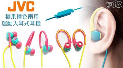 平均每入最低只要199元起(含運)即可購得【JVC】日系糖果撞色兩用運動入耳式耳機(福利品)任選1入/2入/4入,多款任選!