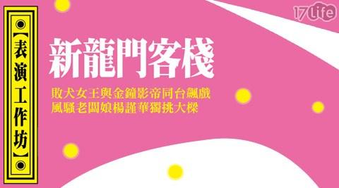 表演/工作坊/新龍門客棧/新竹/演藝廳/舞台劇/敗犬/楊謹華/表演工作坊