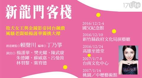 表演工作坊/新龍門客棧/台中/中山堂/敗犬/舞台劇