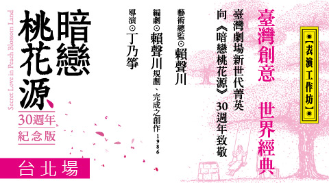 表演工作坊/暗戀桃花源/舞台劇/國家戲劇院/兩廳院/桃花園