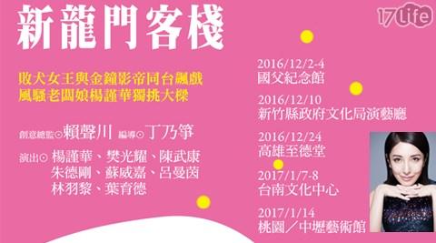 表演工作坊/新龍門客棧/舞台劇/台南/敗犬/文化中心
