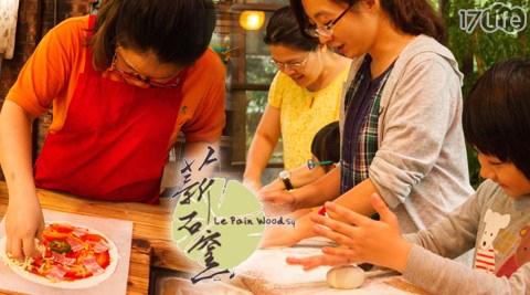 薪石窯-雙人套餐
