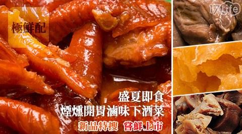 極鮮配/盛夏/即食/煙燻/開胃/滷味/下酒菜