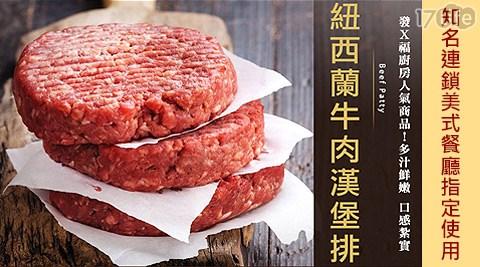 極鮮配-紐西蘭厚片牛肉漢堡排