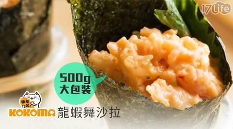 極鮮配-蓋世達人龍蝦舞沙拉(500g大包裝)