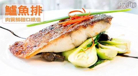 極鮮配/台灣/極品/鮮嫩/金目/鱸魚排/鱸魚/魚排/海鮮/冷凍