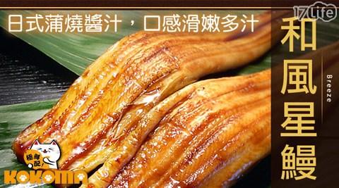 極鮮配/和風蒲燒星鰻/星鰻/鰻魚/蒲燒鰻魚/蒲燒