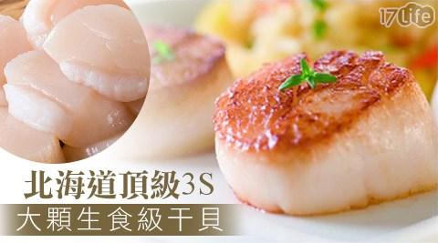 極鮮配/北海道/頂級/3S/大顆/生食級/干貝/海鮮/新鮮/冷凍